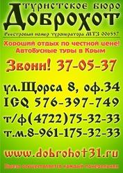 Тур выходного дня в Крым,  курорт Алушта 26-29 августа