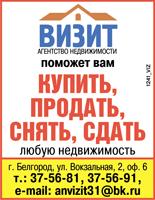 Агентство недвижимости «Визит»