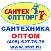 Сантехника оптом - СанТехОптТорг