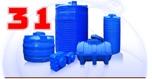 Емкости пластиковые для производства