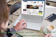 Компьютерная помощь на дому /Белгород и пригород/