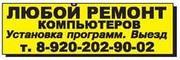 Любой ремонт компьютеров и ноутбуков в Белгороде.