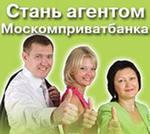 Стань агентом Москомприват банка!