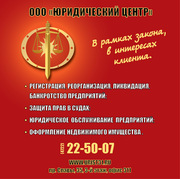 Юридическая консультация,  юридическая помощь,  юридические услуги