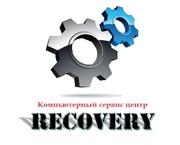 Компьютерный сервисный центр Recovery