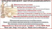 ЮРИДИЧЕСКИЙ ЦЕНТР - Подготовка пакета документов для сделок;