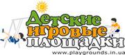 Детские игровые лабиринты Белгород.