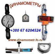 Cиломеры,  динамометры,  тензометры,  граммометры,  весы крановые, и др.
