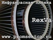 Инфракрасный пленочный обогрев RexVa