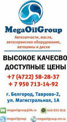 megaoilgroup@bk.ru