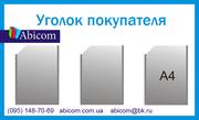 Серийное производство уголков покупателей,  информационных табличек,  шт