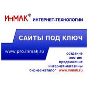 Создание,  раскрутка,  продвижение сайтов в Белгороде недорого