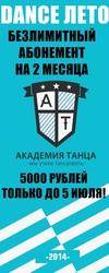 DANCE ЛЕТО В АКАДЕМИИ ТАНЦА БЕЛГОРОД