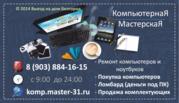 КОМПЬЮТЕРНАЯ МАСТЕРСКАЯ скорая компьютерная помощь.ремонт компьютеров