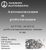 Автоматизация и роботизация,  АСУТП,  АСКУЭ и др. (Овен,  Siemens,  Omron)