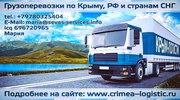 транспортные услуги РФ,  Крым, Украина