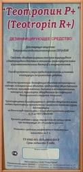 Дезинфицирующее средство Теотропин Р