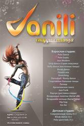 Набор в Студию танца Vanili по всем направлениям!