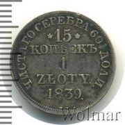 Продам монету15 копеек - 1 злотый 1839 года ,  Серебро