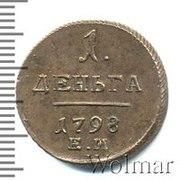 Продам монету 1 деньга Павел первый. 1798 г. монетный двор Е.М