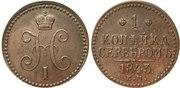Продам медную монету 1 копейка Серебром 1843 г . эпохи Николая I
