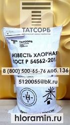 Хлорная известь (производство Россия,  Китай)